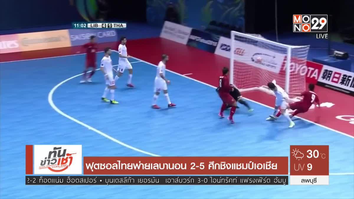 ฟุตซอลไทยพ่ายเลบานอน 2-5 ศึกชิงแชมป์เอเชีย