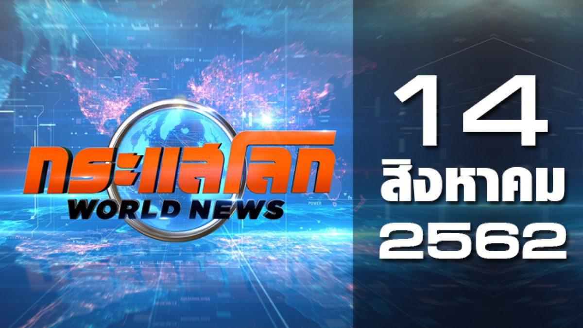 กระแสโลก World News 14-08-62