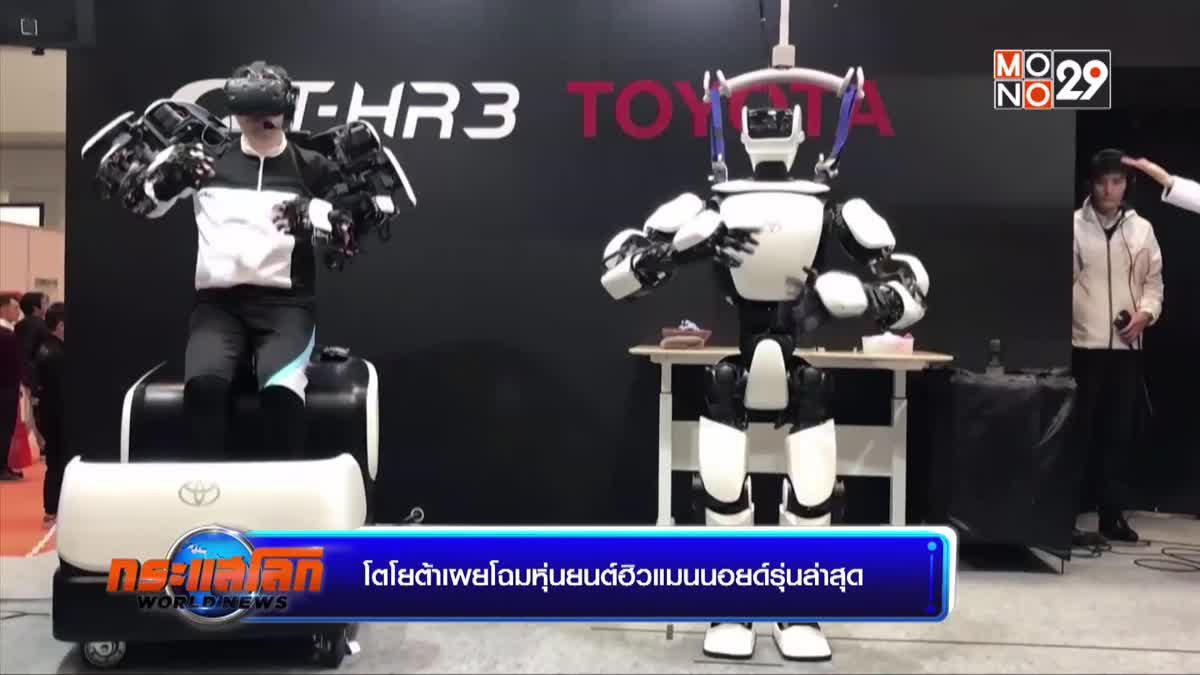โตโยต้าเผยโฉมหุ่นยนต์ฮิวแมนนอยด์รุ่น