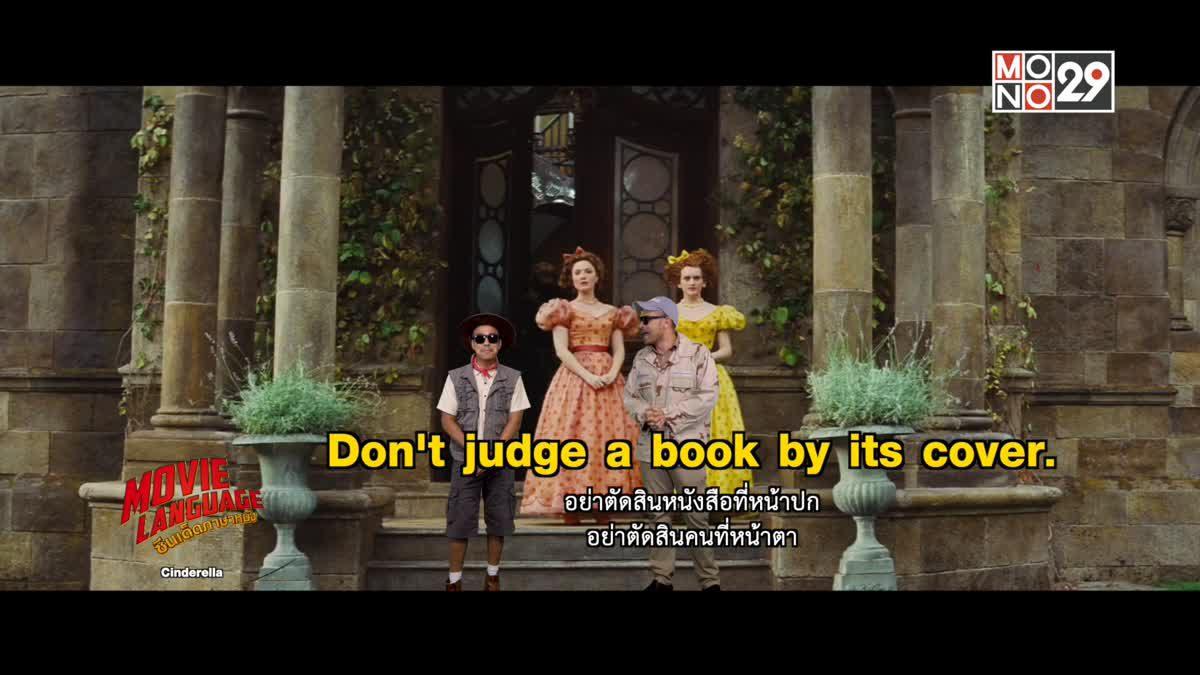 Movie Language ซีนเด็ดภาษาหนัง Cinderella