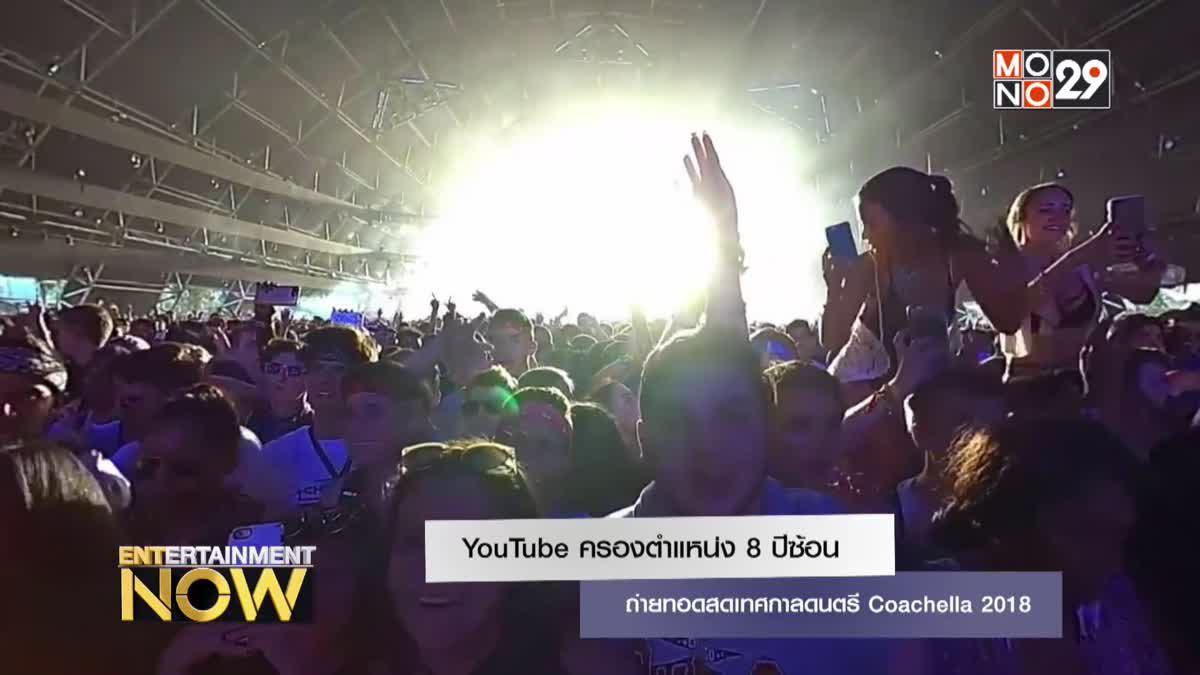 YouTube ครองตำแหน่ง 8 ปีซ้อนถ่ายทอดสดเทศกาลดนตรี Coachella 2018