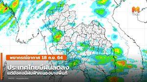 พยากรณ์อากาศ – 18 ก.ย. ไทยมีฝนลดลง