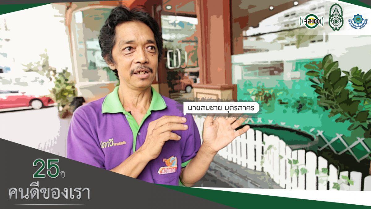 ทำดีให้ดู!! คุณสมชาย บุตรสาคร ไม่รอช้า รีบตามหาเจ้าของกล่องปริศนาที่ภายในมีเงินกว่า 1.5 ล้านบาท