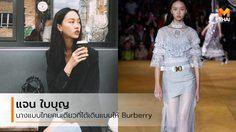 แจน ใบบุญ นางแบบไทยคนเดียว ที่ได้เดินแบบให้ Burberry ที่ลอนดอนแฟชั่นวีค
