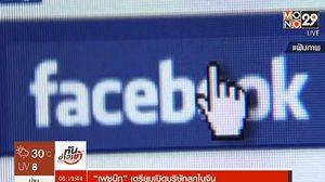 เฟซบุ๊ก เตรียมเปิดบริษัทลูกในจีน