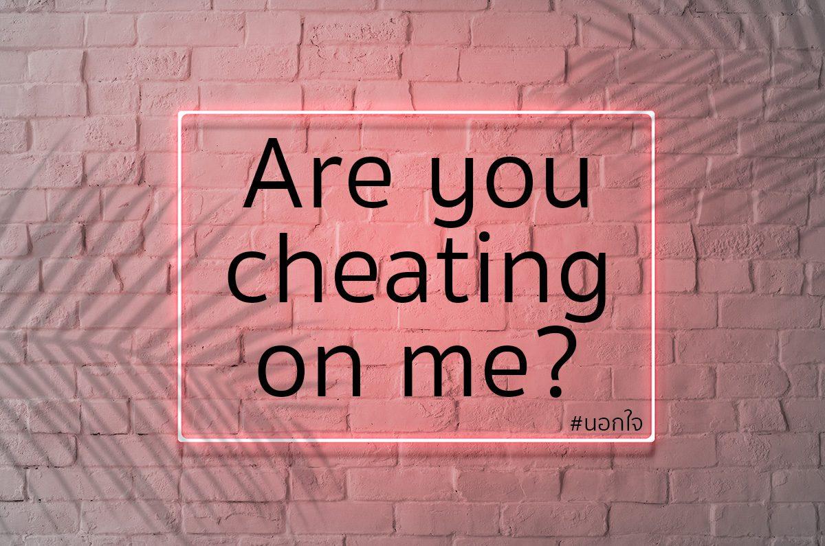 ประโยคภาษาอังกฤษที่เกี่ยวกับการนอกใจ Are you cheating on me?