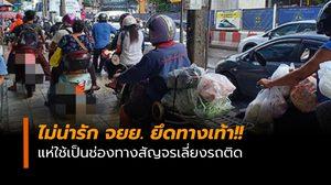 กฎมีไว้แหก! ภาพผู้ใช้รถ จยย. แห่ขี่บนฟุตปาธเลี่ยงรถติด
