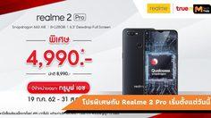โปรแรงรับหน้าฝน กับ Realme มอบส่วนลดพิเศษกว่า 1,000 บาท