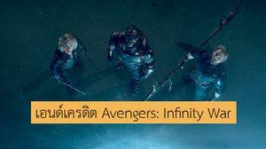 คุยกันสั้น ๆ ถึงสิ่งที่เห็นในฉากเอนด์เครดิต Avengers: Infinity War