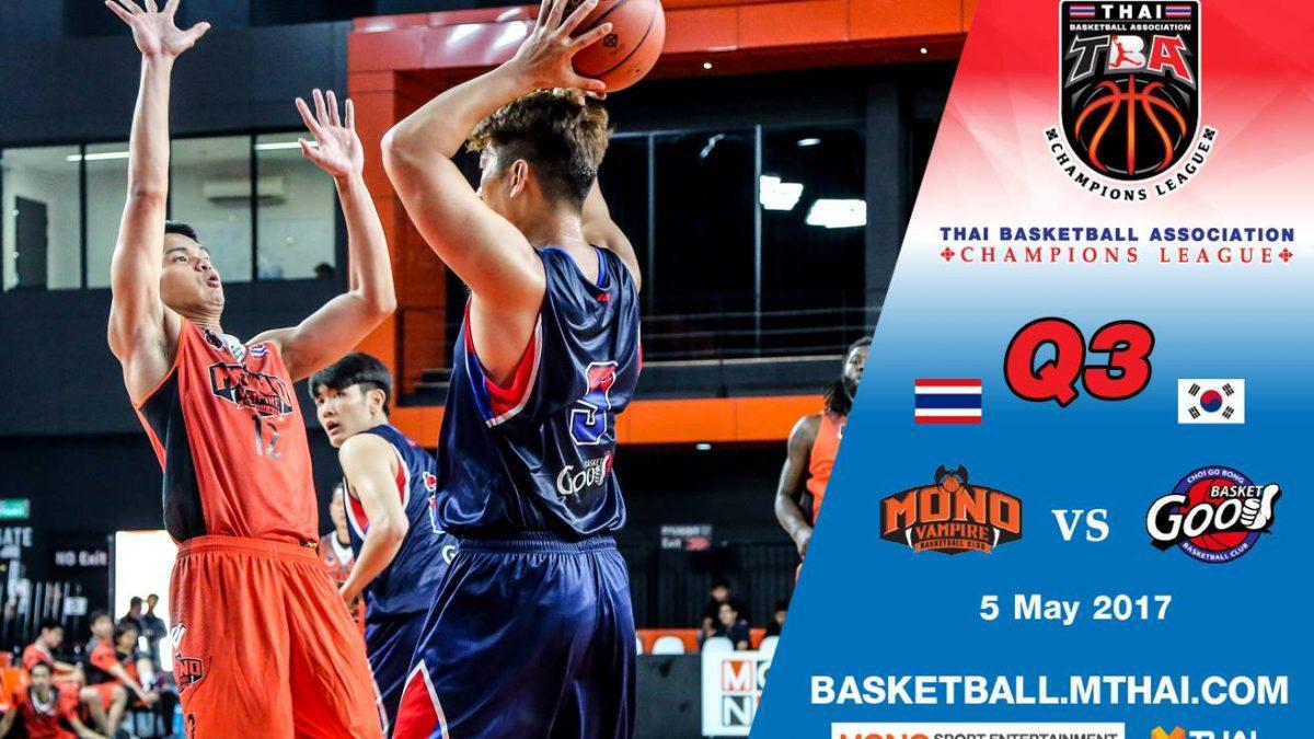 การแข่งขันบาสเกตบอล TBA คู่ที่1  Mono Vampire (Thailand) VS Basket Good (Korea) Q3 (5/5/60)