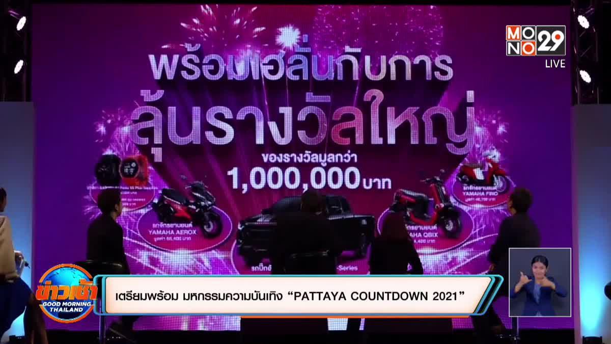 """เตรียมพร้อม มหกรรมความบันเทิง """"PATTAYA COUNTDOWN 2021"""""""