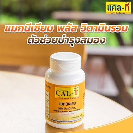 แมกนีเซียม 1 ใน 3 ธาตุอาหารหลักช่วยบำรุงกระดูก