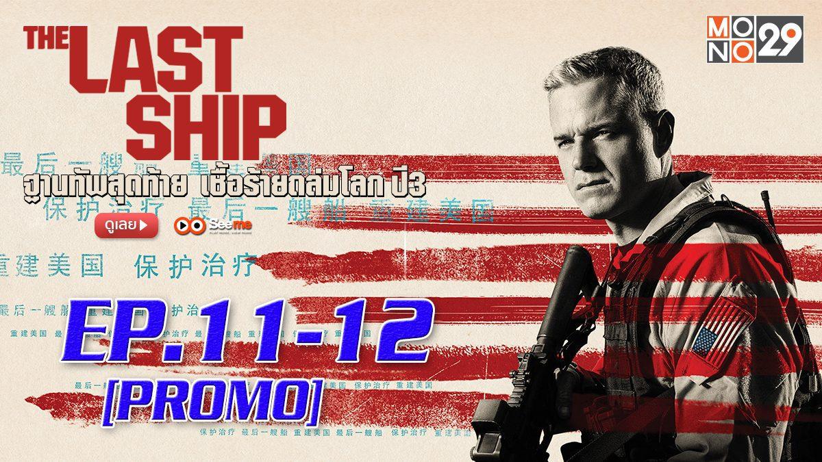 The Last Ship ฐานทัพสุดท้าย เชื้อร้ายถล่มโลก ปี 3 EP.11-12 [PROMO]