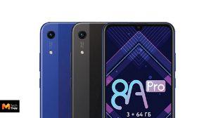 เปิดตัว Honor 8A Pro รุ่นประหยัด สเปคดีขึ้น ราคาเริ่มต้น 6,900 บาท