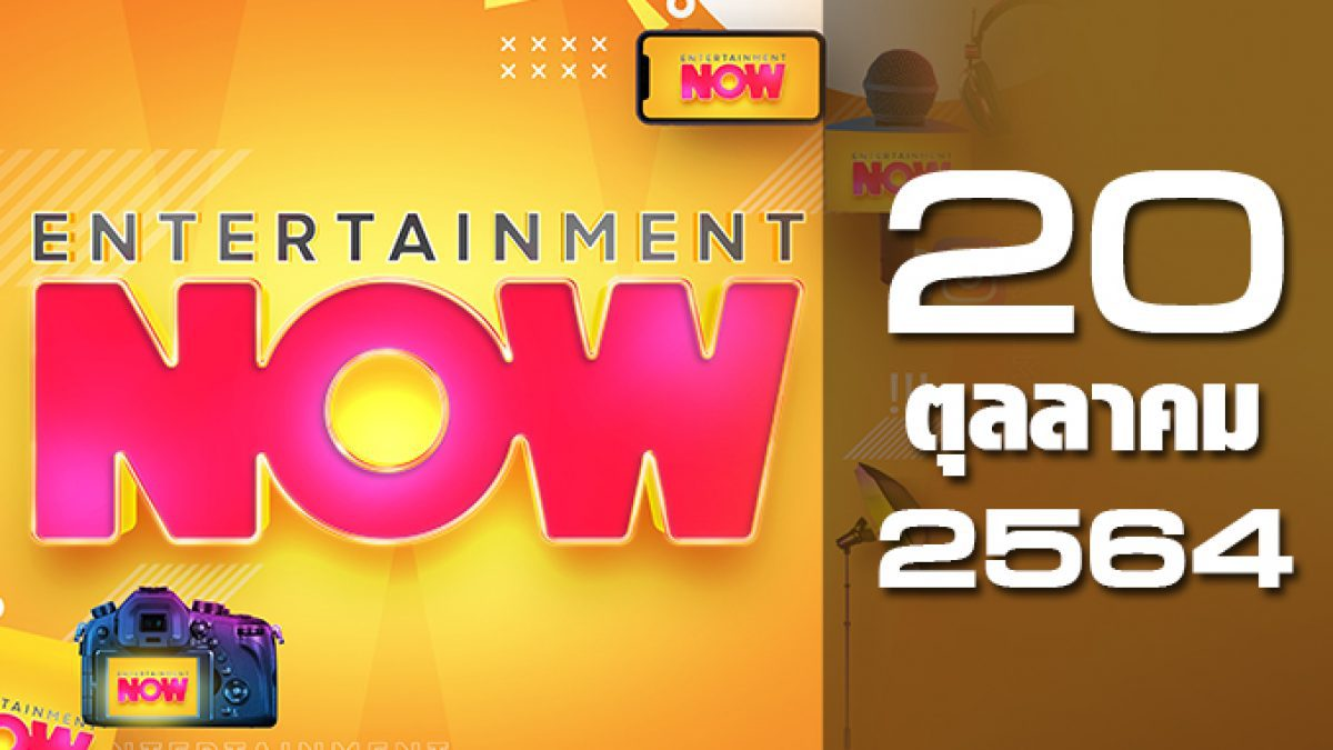 Entertainment Now 20-10-64