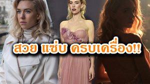 ม่ายสาวพราวเสน่ห์!! รู้จัก วาเนสซา เคอร์บี ผู้ขโมยจูบ ทอม ครูซ ใน Mission: Impossible – Fallout