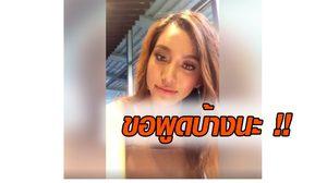 จุ๊บจิ๊บ Let Me In Thailand เปิดใจหลังเจอกระแสดราม่า ขอโทษถ้าทำใครไม่พอใจ