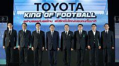 หนุนลูกหนังไทยทุกระดับ! โตโยต้าทุ่ม 700 ล้านต่อสัญญาส.บอล 4 ปี