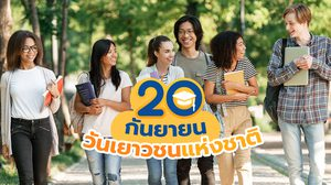 เด็กและเยาวชน คืออนาคตของชาติ 20 กันยายน วันเยาวชนแห่งชาติ