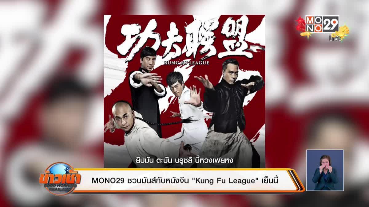 """MONO29 ชวนมันส์กับหนังจีน """"Kung Fu League"""" เย็นนี้"""