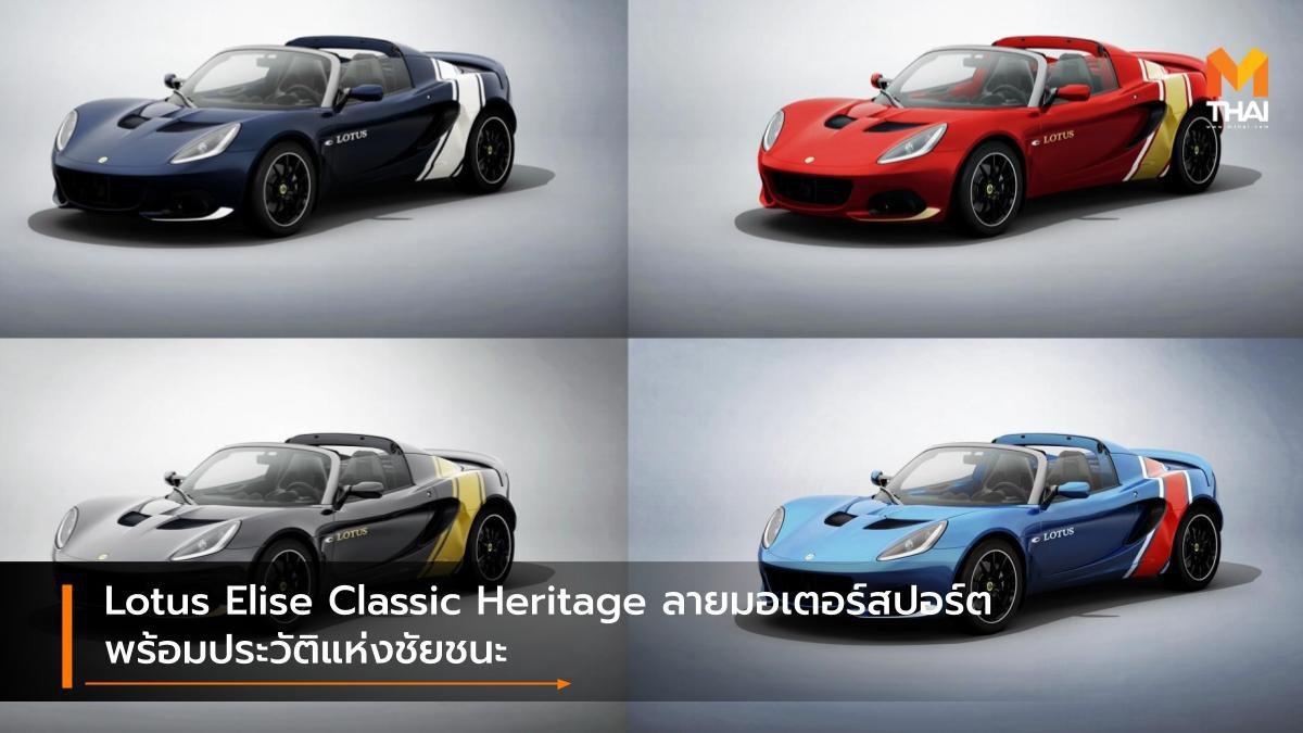 Lotus Elise Classic Heritage ลายมอเตอร์สปอร์ตพร้อมประวัติแห่งชัยชนะ