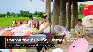 เริ่มต้นศักราชใหม่ กับ 7 เทศกาลท่องเที่ยว เดือนมกราคม 2563