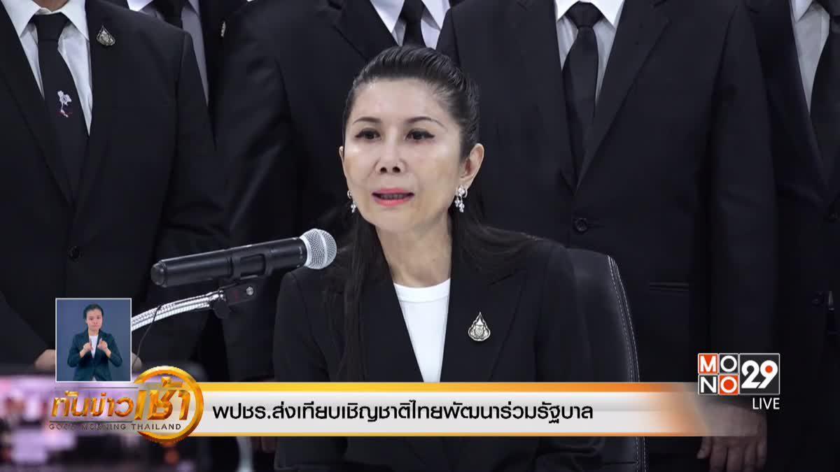 พปชร.ส่งเทียบเชิญชาติไทยพัฒนาร่วมรัฐบาล
