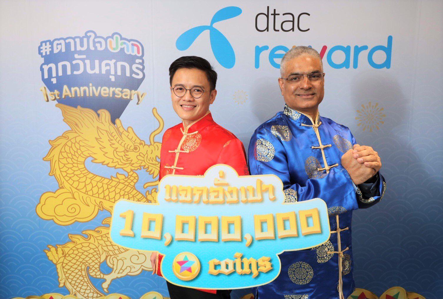 ลูกค้าดีแทคฟินอยู่บ้านรับความคุ้มทั้งกิน ทั้งดื่ม จากดีแทค รีวอร์ด ตามใจปากทุกวันศุกร์ แจกอั่งเปา 10 ล้าน coins ฉลองตรุษจีนปีฉลูทอง