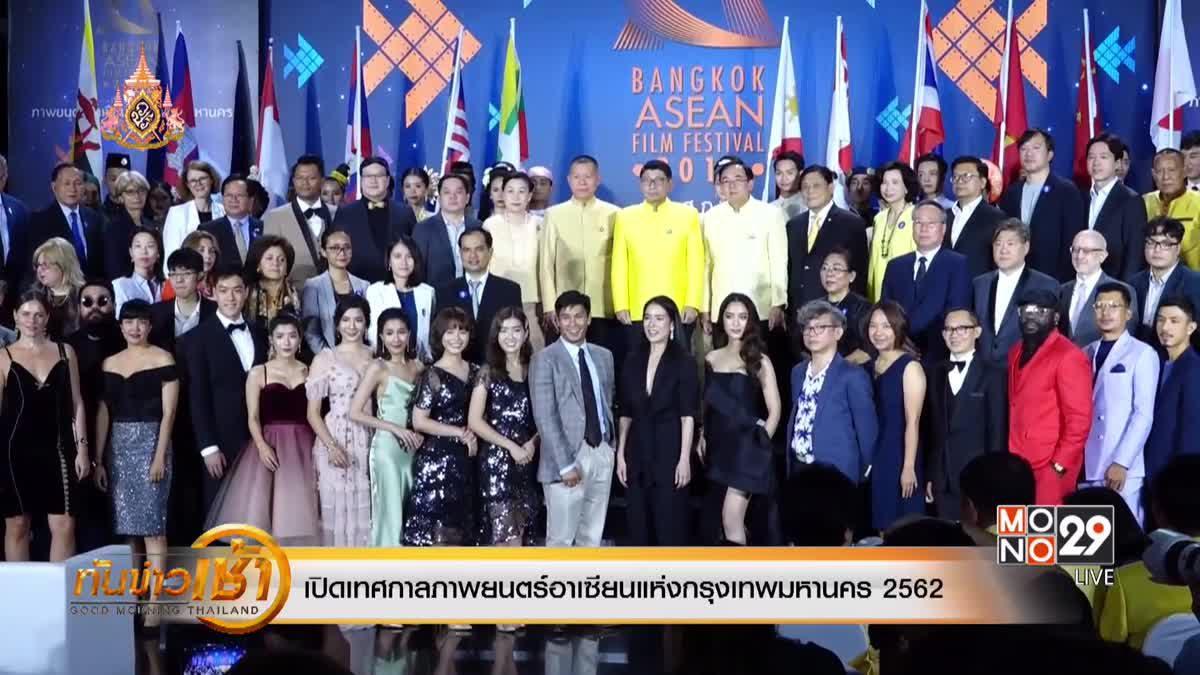 เปิดเทศกาลภาพยนตร์อาเซียนแห่งกรุงเทพมหานคร 2562