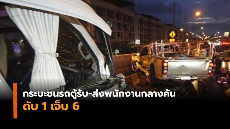 ฝนตกถนนลื่น! กระบะหมุนชนรถตู้รับส่งพนักงานกลางคัน ดับ 1 เจ็บ 6