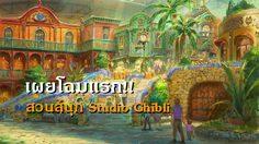 อวดโฉมแรกคอนเซ็ปต์อาร์ตสวนสนุก Studio Ghibli