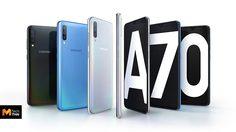 เปิดตัว Galaxy A70 กล้องหลัง 32 ล้านพิกเซล หน้าจออัตราส่วน 20:9