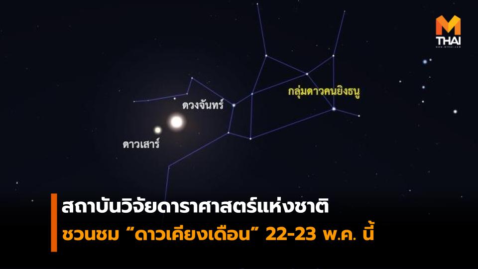 """22-23 พ.ค. นี้ ชวนชม """"ดาวเสาร์เคียงดวงจันทร์"""""""