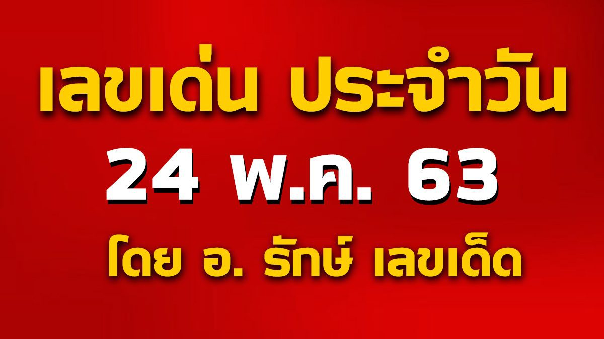 เลขเด่นประจำวันที่ 24 พ.ค. 63 กับ อ.รักษ์ เลขเด็ด (อัพใหม่ทุกเช้า 5.00 น.)