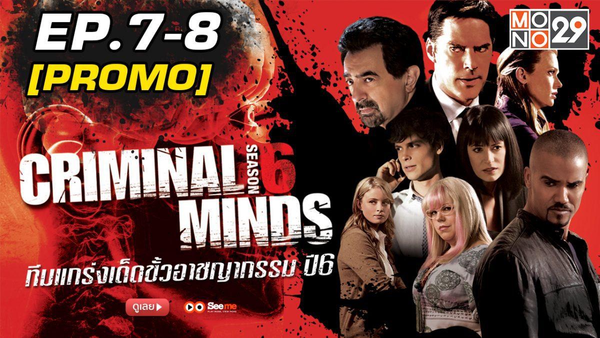 Criminal Minds ทีมแกร่งเด็ดขั้วอาชญากรรม ปี 6 EP.7-8 [PROMO]