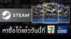 วิธีการซื้อบัตร Steam Wallet จาก UNITRY ที่ 7 Eleven