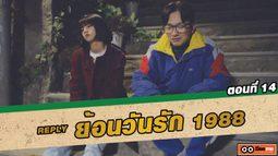 ซีรี่ส์เกาหลี ย้อนวันรัก 1988 (Reply 1988) ตอนที่ 14 ฉันคงเป็นคนอาภัพในความรัก [THAI SUB]