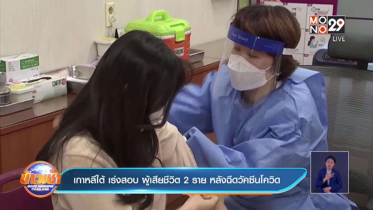 เกาหลีใต้ เร่งสอบ ผู้เสียชีวิต 2 ราย หลังฉีดวัคซีนโควิด