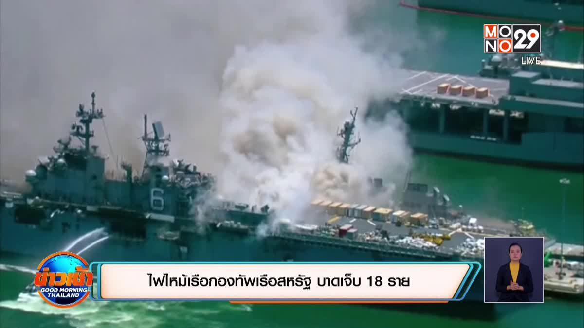 ไฟไหม้เรือกองทัพเรือสหรัฐ บาดเจ็บ 18 ราย