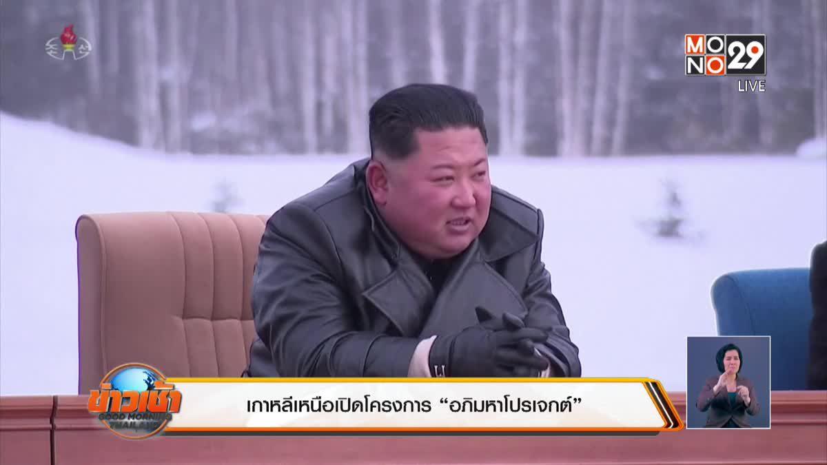 """เกาหลีเหนือเปิดโครงการ""""อภิมหาโปรเจกต์"""""""