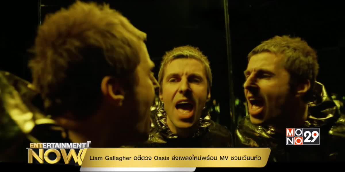 Liam Gallagher อตีดวง Oasis ส่งเพลงใหม่พร้อม MV ชวนเวียนหัว