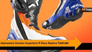 Alpinestars Doohan Supertech R Race Replica เพื่อเฉลิมฉลอง Mick Doohan