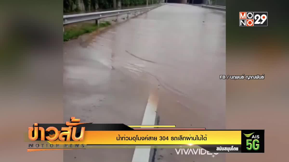 น้ำท่วมอุโมงค์สาย 304 รถเล็กผ่านไม่ได้