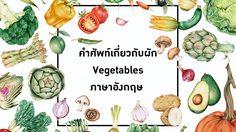 72 คำศัพท์ภาษาอังกฤษเกี่ยวกับผัก