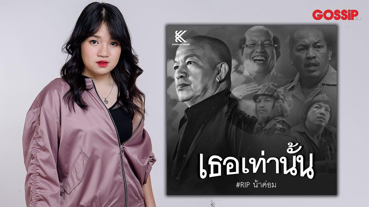 ด้วยรักและอาลัย น้าค่อม ศิลปินสาว ตู้เพลง มอบเพลง เธอเท่านั้น ขอบคุณที่สร้างเสียงหัวเราะให้คนไทย