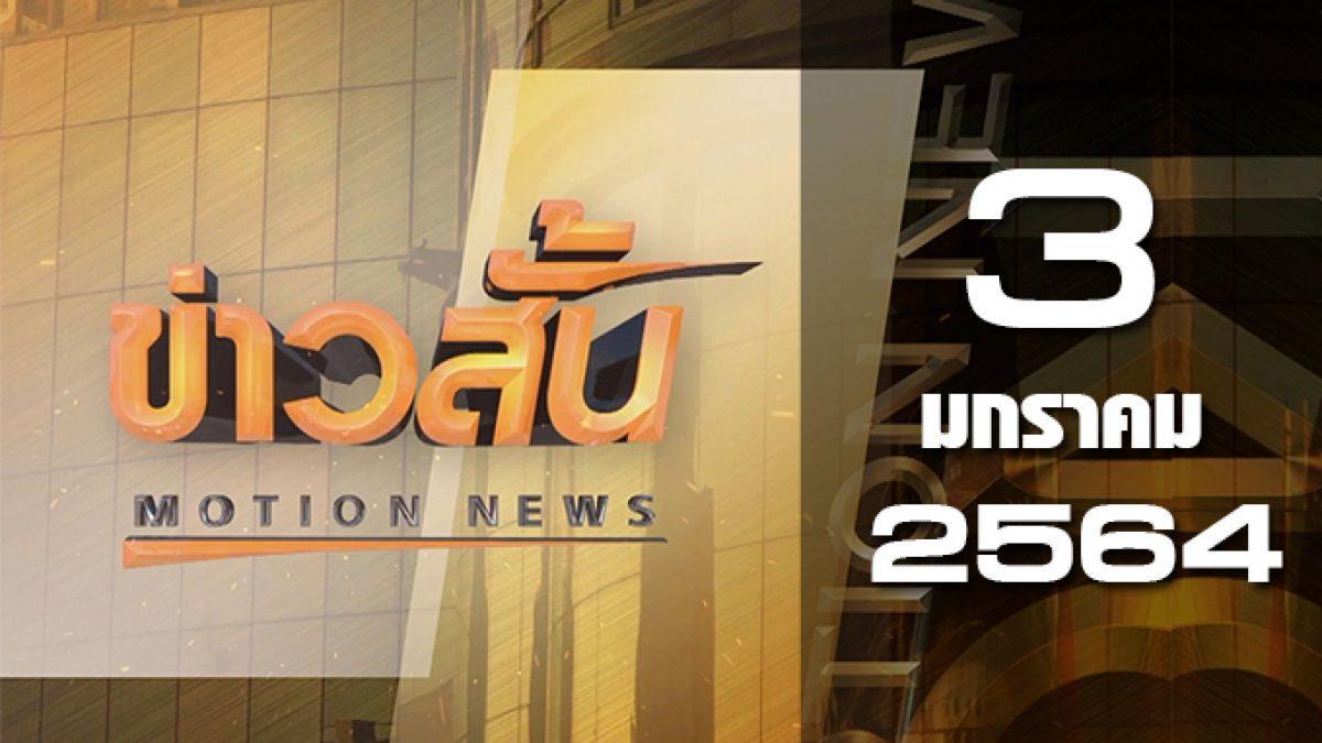 ข่าวสั้น Motion News Break 3 03-01-64