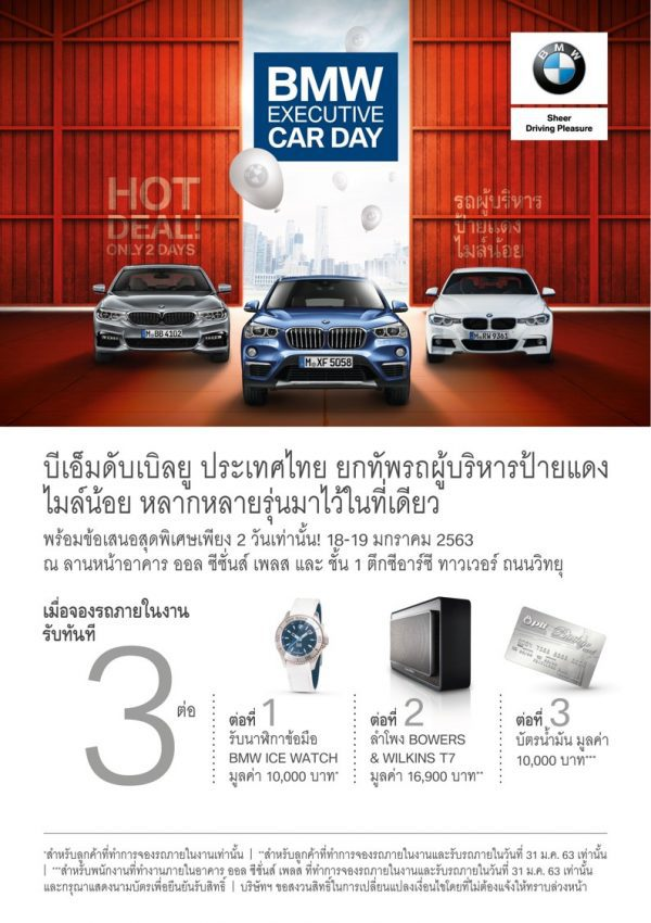 BMW Executive Car Day