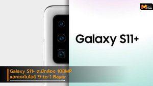 Samsung Galaxy S11+  จะใช้เทคโนโลยี 9-to-1 Bayer ในกล้อง 108 MP