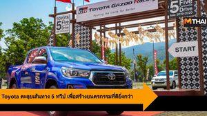 Toyota ตะลุยเส้นทาง 5 ทวีป เพื่อสร้างยนตรกรรมที่ดียิ่งกว่า