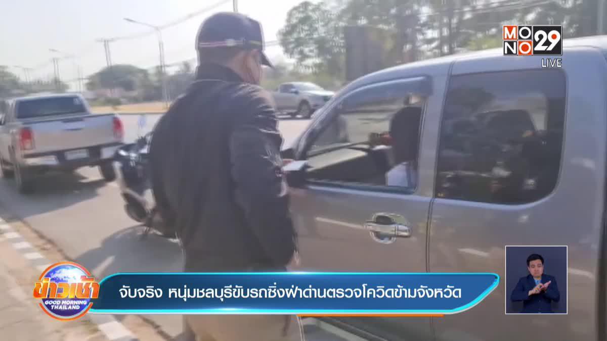 จับจริง หนุ่มชลบุรีขับรถซิ่งฝ่าด่านตรวจโควิดข้ามจังหวัด